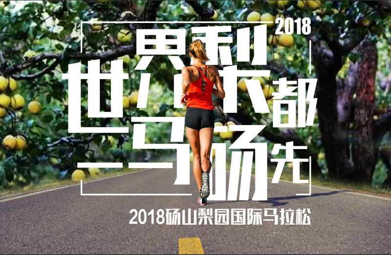 【重磅】2018 砀山梨园国际马拉松即将上线! 世界梨都邀您激情开跑!