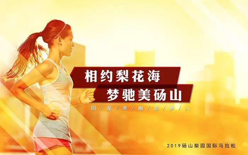 【报名】2019砀山梨园国际马拉松报名开启,一起在梨花海中追梦奔跑!